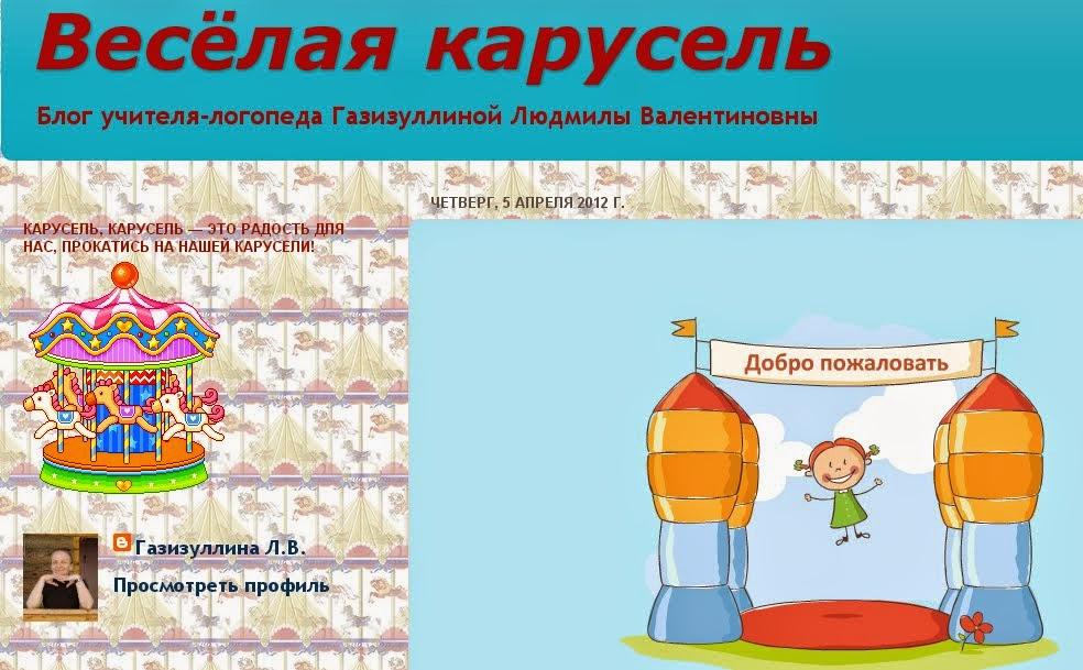 Блог учителя-логопеда Газизуллиной Л.В.