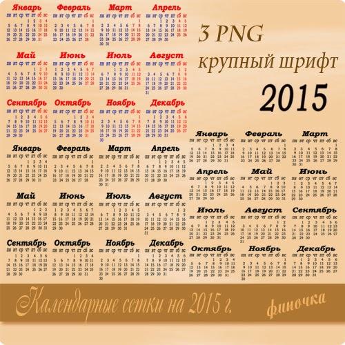 Календарь на 2017 крупный шрифт