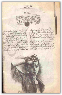 Ik gharondy ki takmeel k leay by Asia Razaqi pdf.