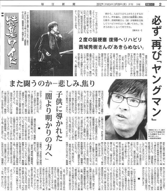 本 説 伝 (ホントツタエ): 西城秀樹さんと脳梗塞に関して。 本 説... 本 説 伝 (ホン