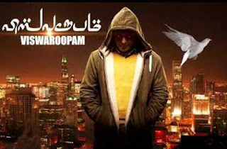 Viswaroopam (2013) Malayalam dubbed movie watch online