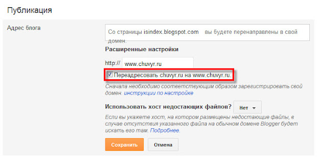 Переадресовать chuvyr.ru на www.chuvyr.ru blogger