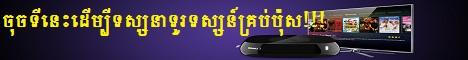 Cambodia Online TV