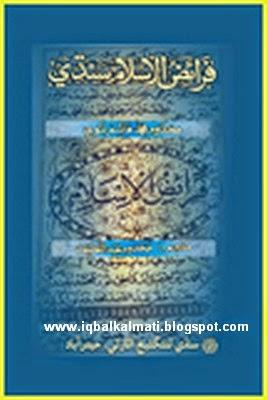 Faraizul Islam Sindhi by Makhdoom Hashim Tatvi
