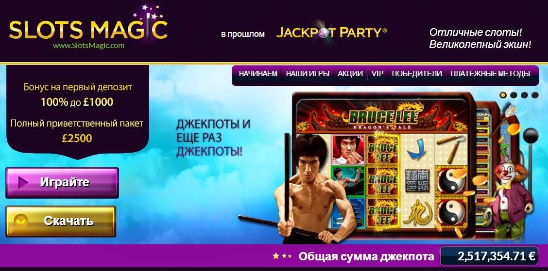 Играем в онлайн казино СлотМэджик бесплатно