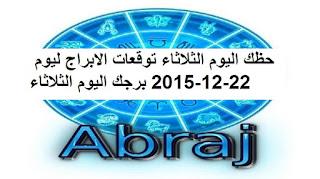 حظك اليوم الثلاثاء توقعات الابراج ليوم 22-12-2015 برجك اليوم الثلاثاء
