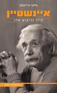 איינשטיין - ביוגרפיה