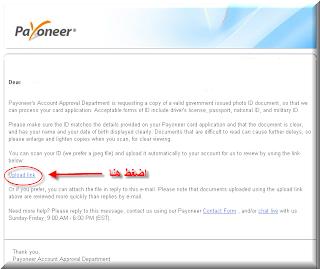 شرح كيفية الحصول على بطاقة payoneer مجانا + 25 دولار هدية + تفعيل حساب باي بال