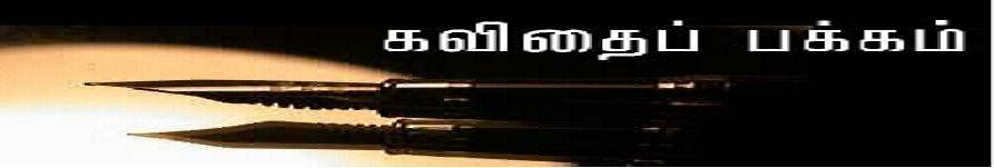 Tamil Kavithaigal (தமிழ் கவிதைகள்)