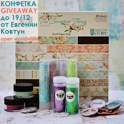 http://www.evgenia-handmade.com.ua/2015/11/giveaway.html#uds-search-results