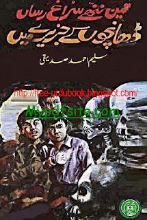 Dhaancho kay Jazeeray Mein By Saleem Ahmad Saddique