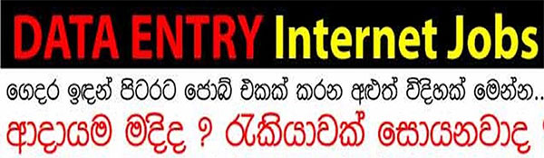 E- Money Lanka