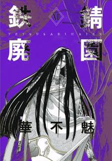 [華不魅] 鉄錆廃園 第01-12巻