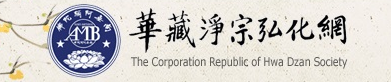 華藏淨宗弘化網(華藏淨宗學會)