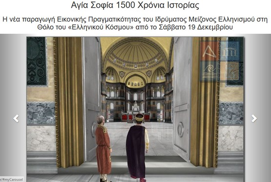 http://agiasophia.tholos254.gr/