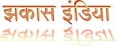 झकास इंडिया