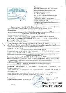 Registratsija obekta gazosnabzhenija