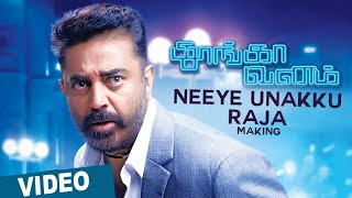 Neeye Unakku Raja Official Full Video Song Thoongaavanam Kamal Haasan Trisha Ghibran – YouTube