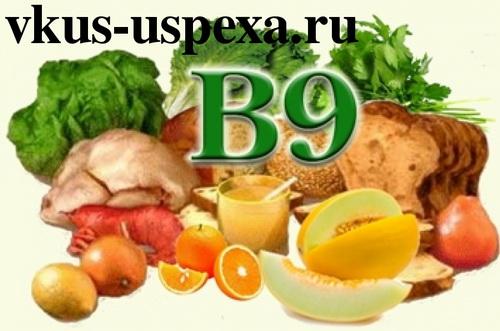 Фолиевая кислота или витамин В9 в природных продуктах