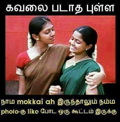 tamil comedy images love sms  edy picture face