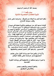 بيان ( 1 ) .. بخصوص الثورة المصرية الثانية 27 مايو