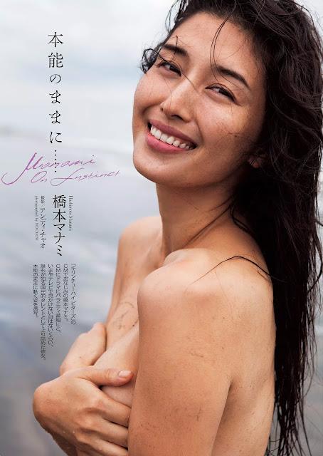 Manami Hashimoto 橋本マナミ Manami On Instinct