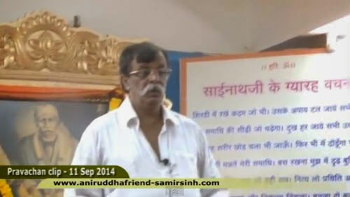 Naasai rog harai sab peera – Aniruddha Bapu