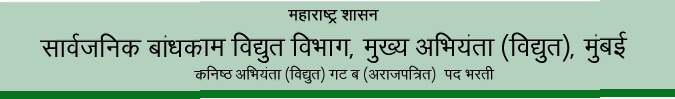 PWD Mumbai Electrical Recruitment Answer Key, Result Selection List 2014
