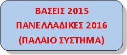 ΒΑΣΕΙΣ 2015