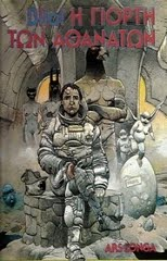 Enki  Bilal