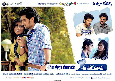 Anthaku Mundhu aa Tharuvatha movie cast & review