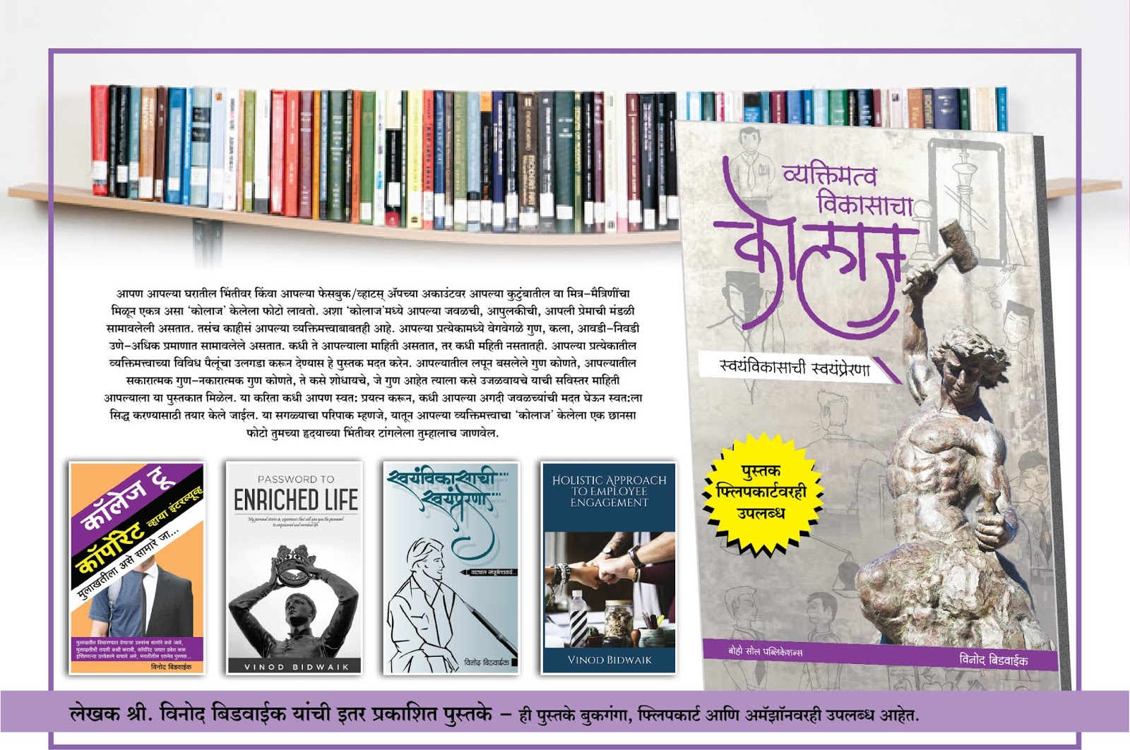 Books authored by Vinod Bidwaik