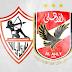 مشاهدة مباراة القمة بث مباشر الأهلي والزمالك 21/07/2015