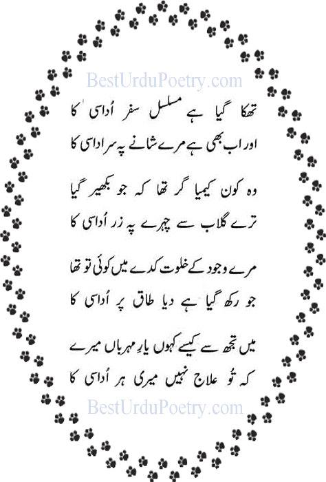 Poker night meaning in urdu