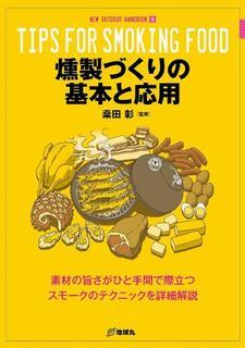 [桒田彰] 燻製づくりの基本と応用