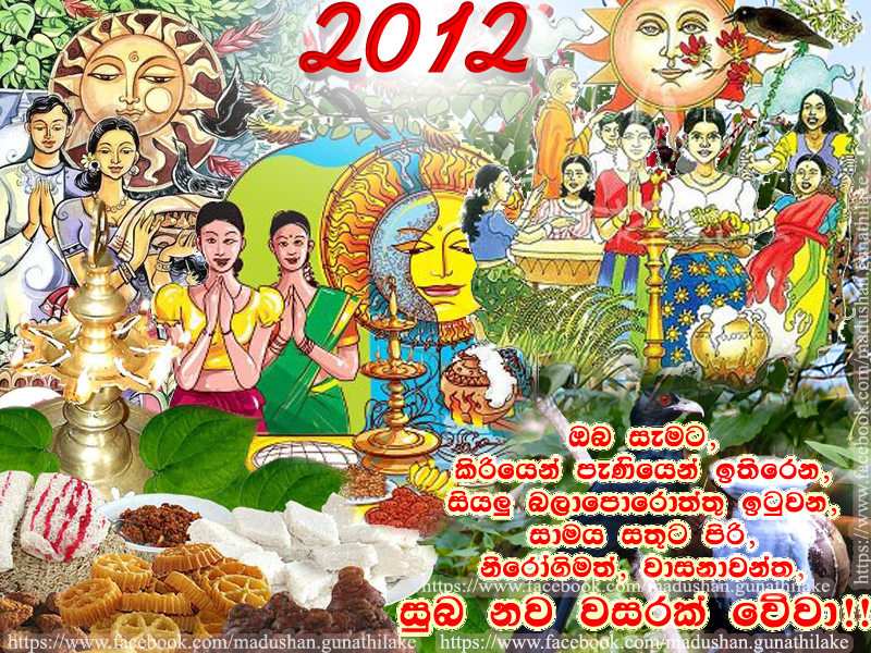 Sinhala Avurudu 2012: Sinhala Hindu Aluth Avurudda 2012 (Sinhala Hindu ...