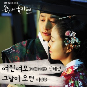 Shin Hye Sung & Mi – The Princess Man OST Part 2