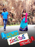 Watch Ee Cinema Superhit Guarantee (2015) DVDScr Telugu Full Movie Watch Online Free Download