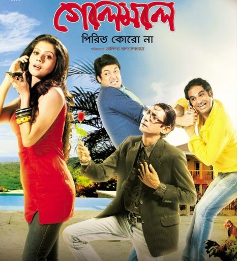 Golemale Pirit Koro Na Film Review