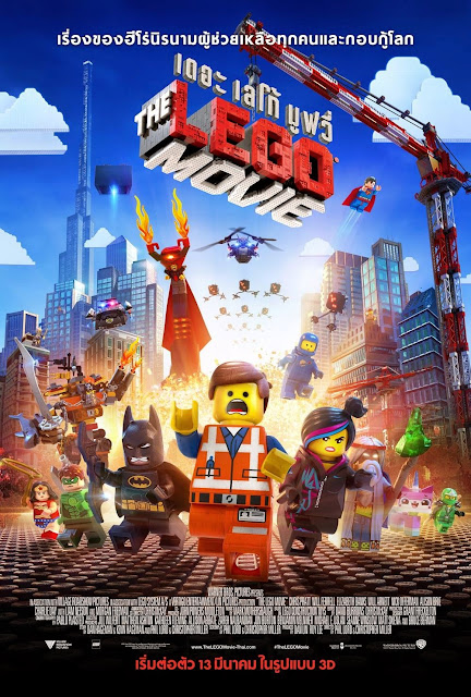 The Lego Movie เดอะ เลโก้ มูฟวี่ [HD][พากย์ไทย]