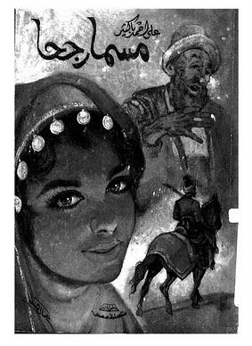 مسمار احمد باكثير