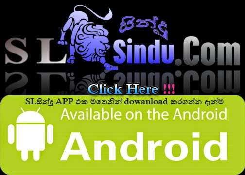 SLsindu Android App Download Here