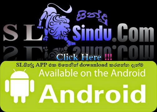 SLsindu Android App Download Here