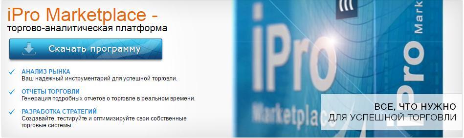 iPro Marketplace