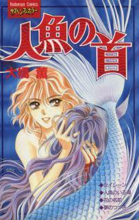 [大橋薫] 人魚の首