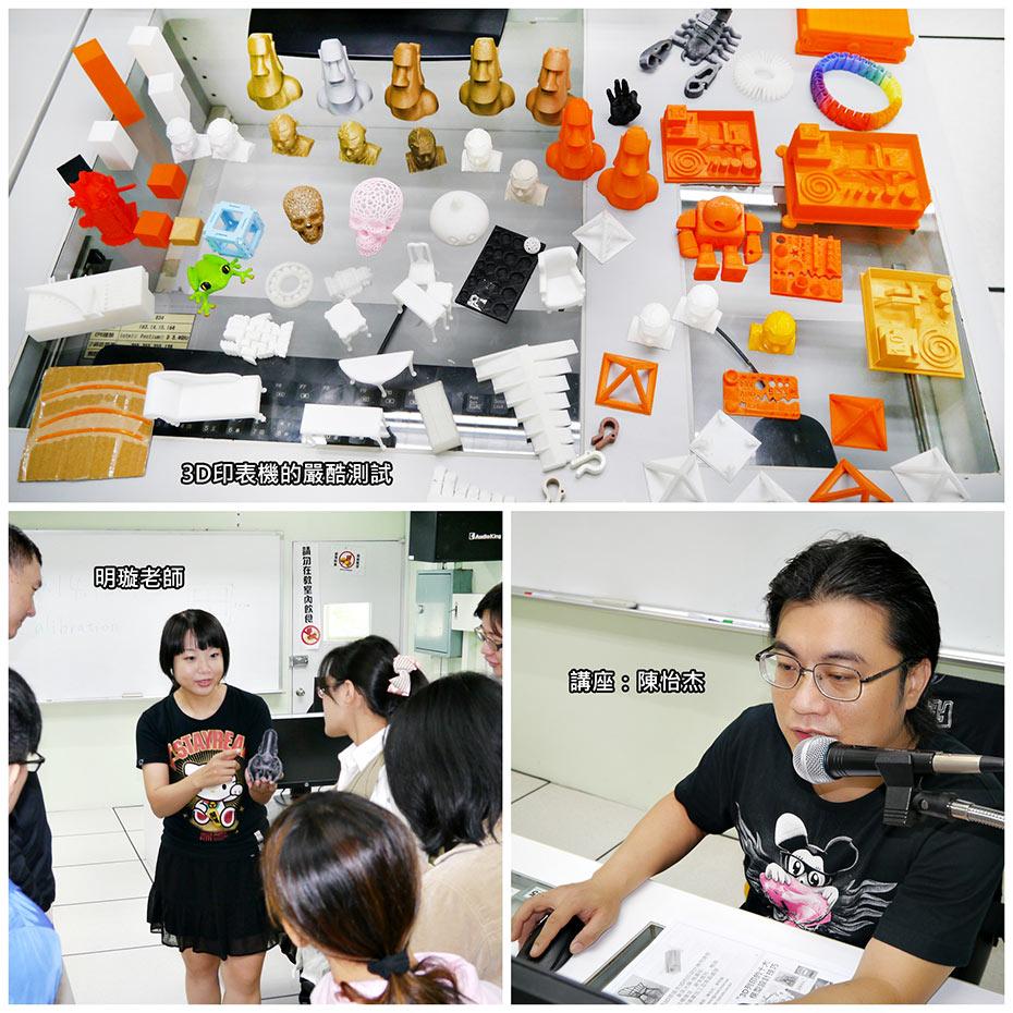 [東吳大學-推廣部 (第8期) ] 創意3D掃描及3D列印設計應用(7)-Autodesk 123D Design 建模