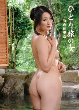 xem Phim sex em Risa Murakami đi du lịch 1 mình