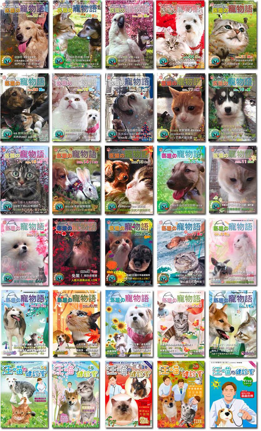 """""""医盟の寵物語""""季刊,由獸醫師團隊提供給大眾的專業訊息!"""