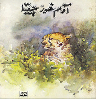 Aadam khor cheeta urdu book