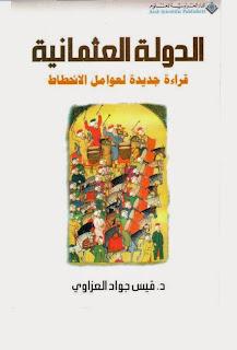 الدولة العثمانية قراءة جديدة لعوامل الانحطاط - قيس جواد العزاوي